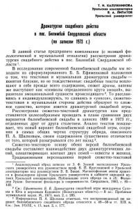 Калужникова 1
