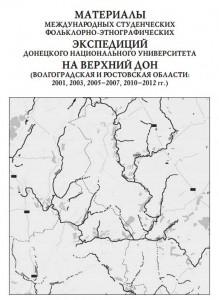 Материалы экспедиций на Верхний Дон