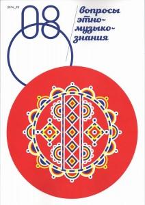 8 выпуск Вопросы этномузыкознания (обложка)