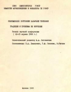 Скрин состояния казачьей традиции