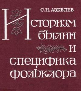 Азбелев