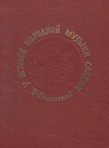 Гошовский