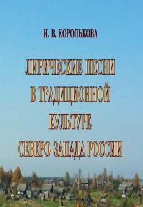 Корлькова-обл