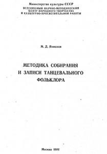Яницкая