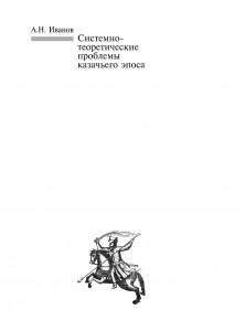 верстка-Иванов1-224_Page_001