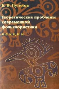Путилов Б.Н. Теоретические проблемы современной фольклористики