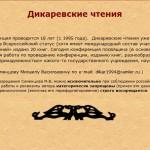 Дикаревские чтения