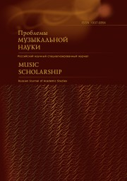 Проблемы музыкальной науки. 2013. №2