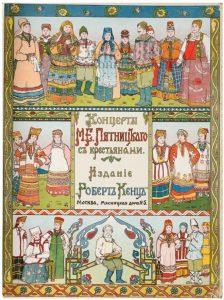 kontsert-m-e-pyatnitskogo-s-krestyyanami